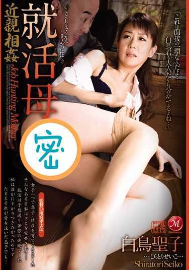 白鳥圣子(白鳥聖子)作品番號juc-245封面 近親相奸 - 明星 - 91文庫