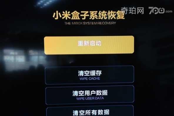 小米miui論壇怎么了 小米盒子游戲下載 小米系統恢復到舊版本 - 影視 - 銅陵真愛網