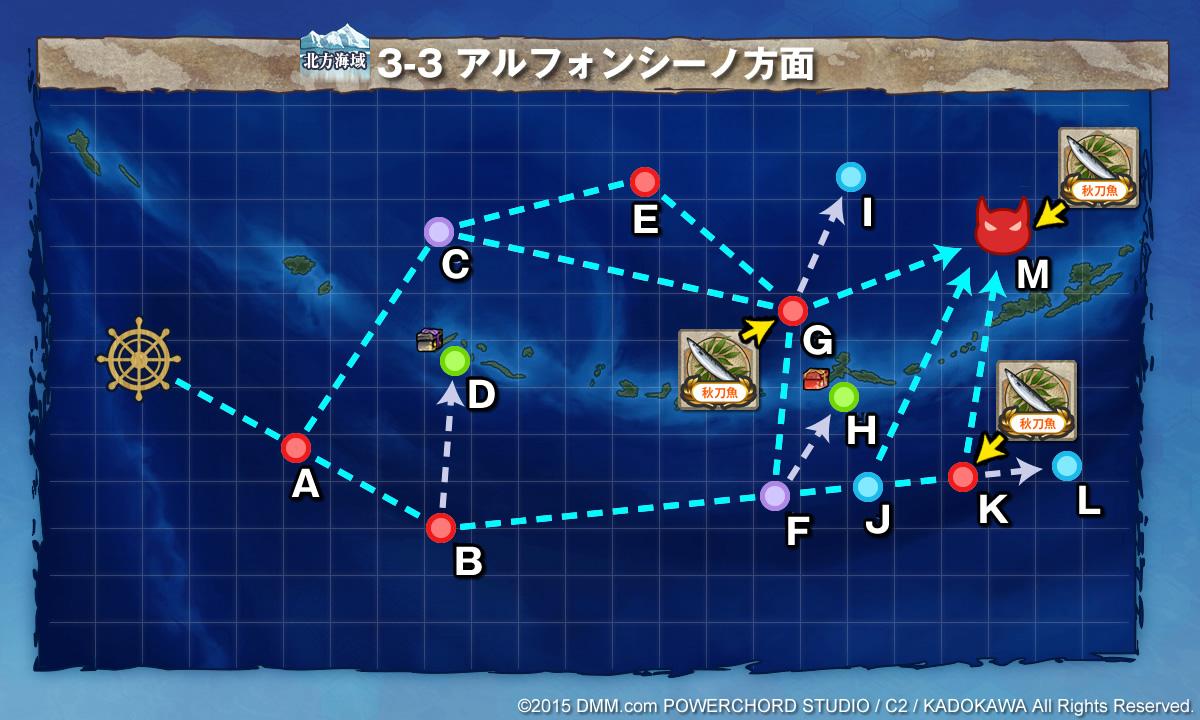 アルフォンシーノ方面/秋刀魚祭り - 艦これ情報Wiki