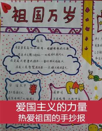 熱愛祖國手抄報內容 愛祖國的手抄報簡單 愛祖國手抄報內容50字 - 桂林新聞網