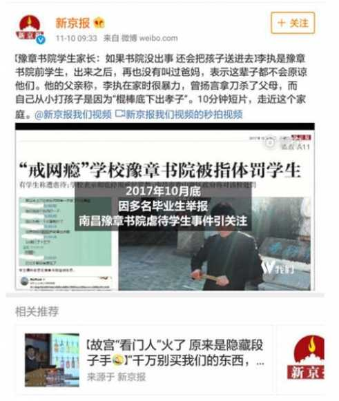 豫章書院最終處理結果 豫章書院女生解胸罩 豫章學院事件 - 廣州信息網