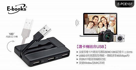 E-books T29 晶片ATM+複合讀卡機+三槽USB集線器
