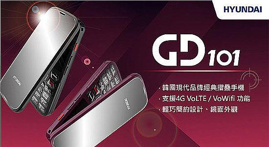 HYUNDAI GD-101 鏡面折疊手機