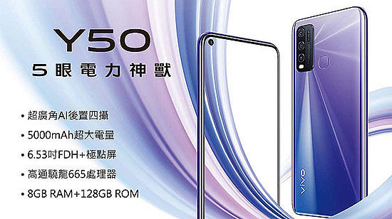 VIVO Y50 (6G/128G)大電量6.53吋美拍機