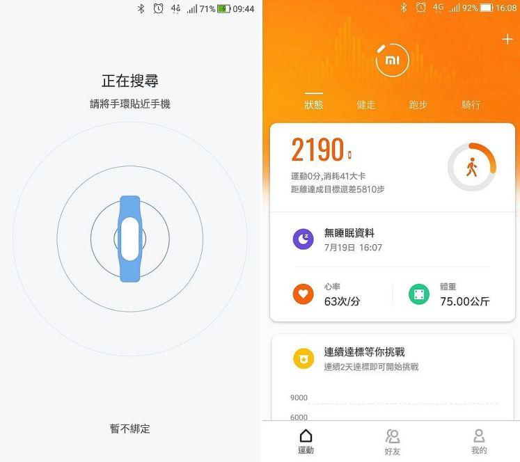 小米運動App