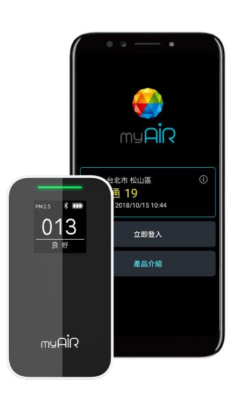 myAir-最小的隨身空氣品質PM2.5偵測器