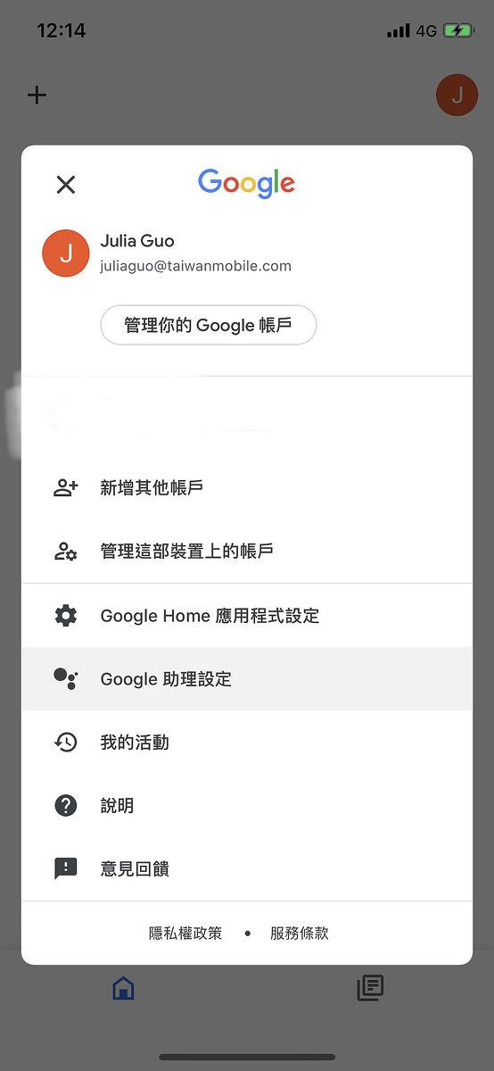 打開Google Home APP,點右上角頭像,選【Google助理設定】