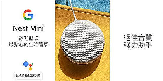 Google Nest Mini 中文化智慧音箱