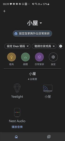 開啟「Google Home APP」,點「Nest Audio」