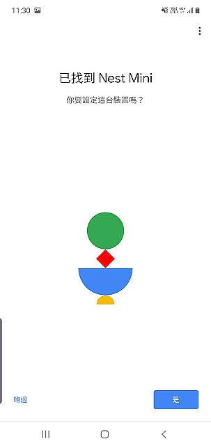 配對Google Nest Mini