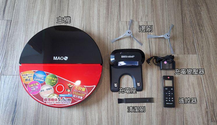 Bmxmao MAO 2 掃地機器人內容物