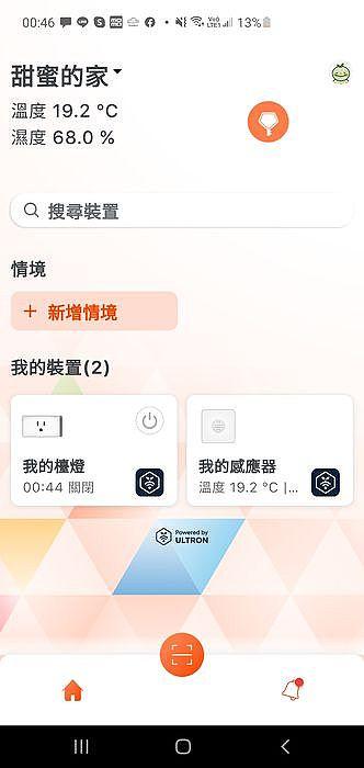 在「台灣大智慧家庭APP」中設定好「我的檯燈」(智慧插座)和「我的感應器」