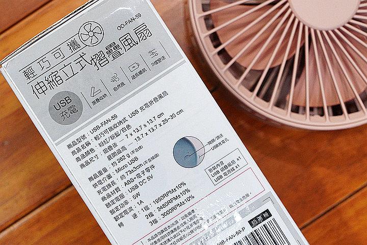 USB-FAN-59摺疊風扇