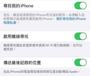 關閉尋找我的iPhone