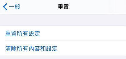 iOS恢復原廠設定