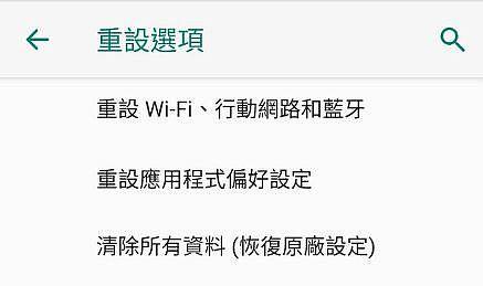 Android恢復原廠設定