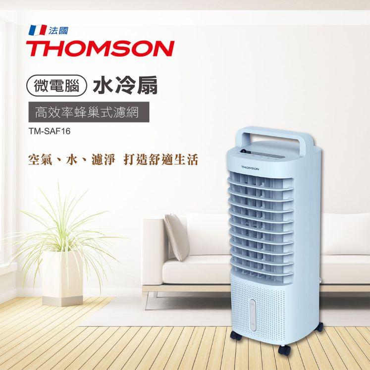 THOMSON 微電腦空氣濾淨水冷扇 TM-SAF16