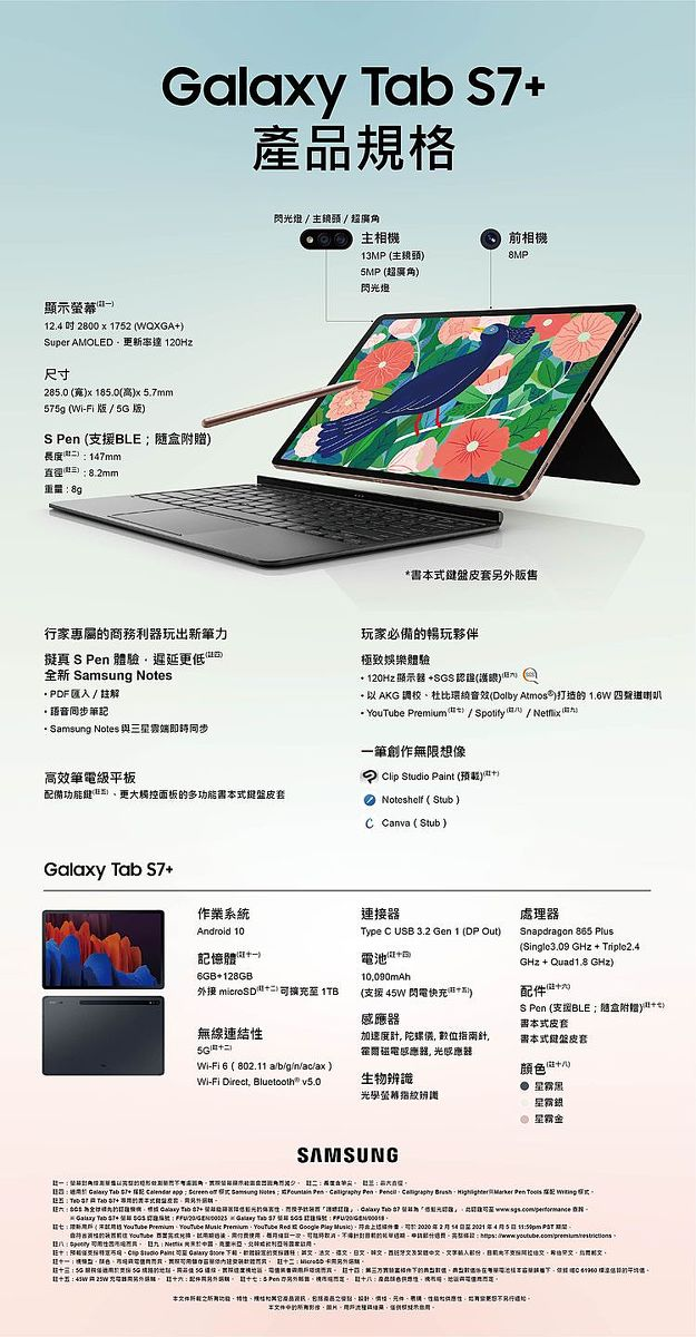 Galaxy Tab S7+ 產品規格