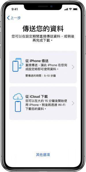 選擇從iPhone傳送資料