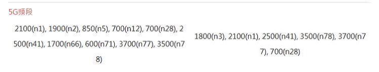 在「5G頻段」中,即可看到5G手機對應的頻段