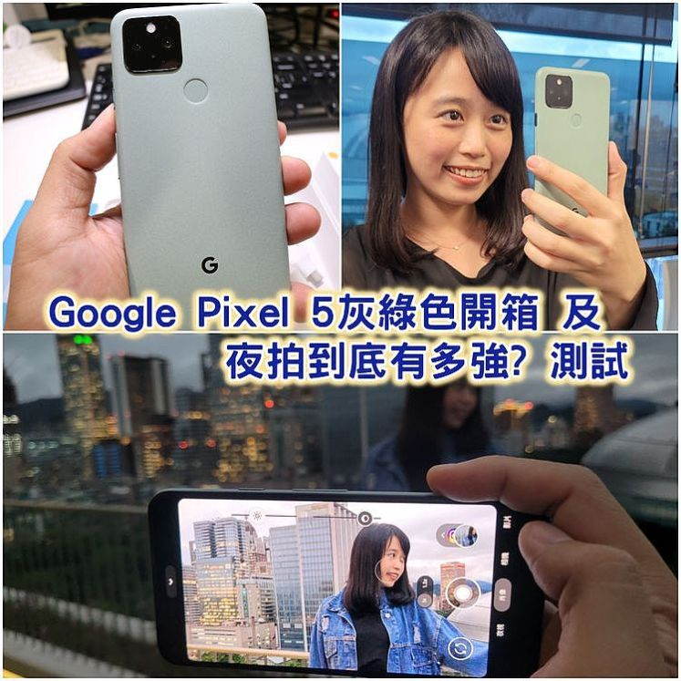 Google Pixel 5 灰綠色開箱及夜拍實測到底有多強!?