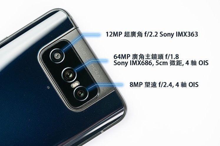 ZenFone 7 相機鏡頭介紹