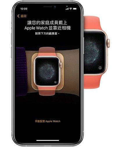 將手錶與 iPhone 配對