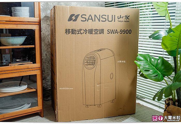 山水冷暖型清淨除濕移動式空調外箱
