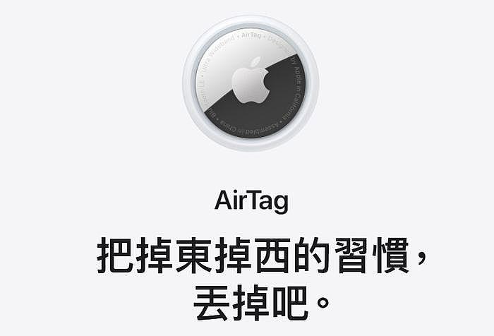 AirTag是什麼?蘋果藍牙追蹤器全面深入解析