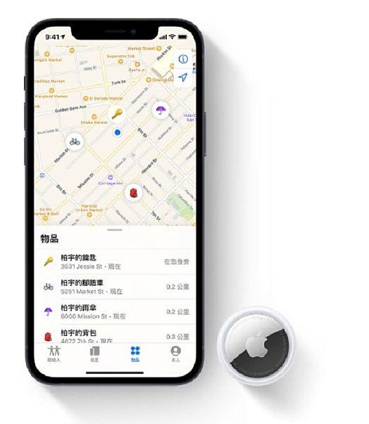AirTag 即可在「尋找Find my」App中找到