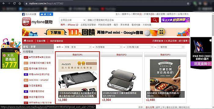 日本AWSON歐森-多功能電烤盤分離式電烤盤NBP-31 排行熱銷 TOP 1