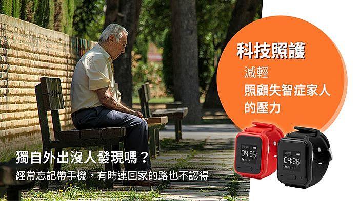 科技照護降壓力,透過這些幫手照護失智長輩更安心!