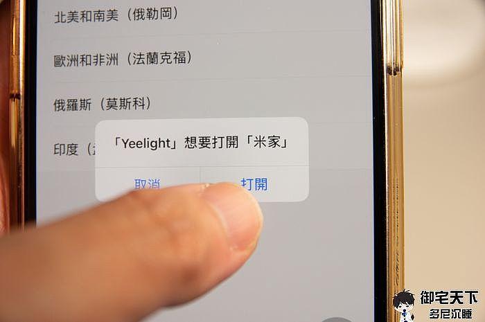 米家App也可遙控Yeelight智慧護眼檯燈Prime