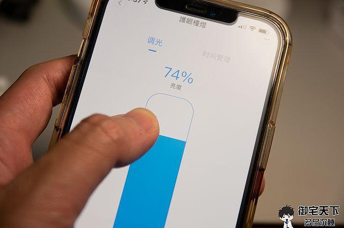 用手機來遙控檯燈調整亮度