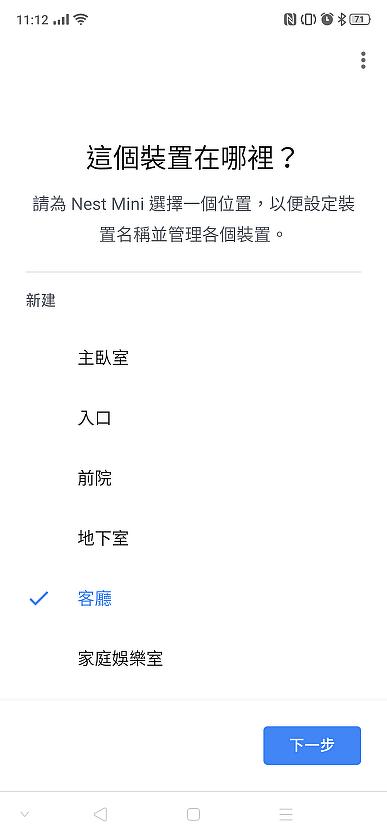 放置 Goolge Nest Mini 中文化智慧音箱