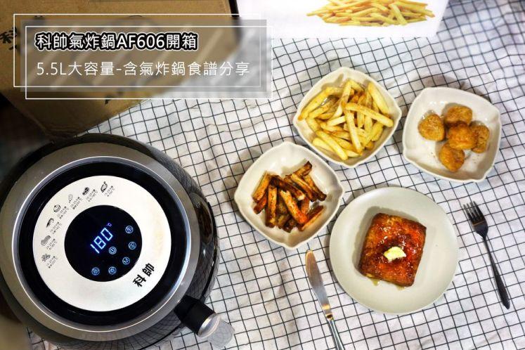 科帥5.5L大容量空氣炸鍋開箱AF606 氣炸鍋好用嗎?(內含氣炸鍋食譜)