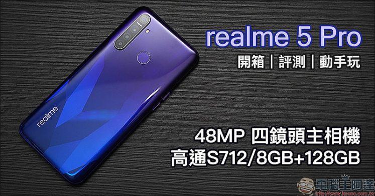 realme 5 Pro 開箱 、評測、動手玩: 4800萬畫素四鏡頭主相機、高通S712處理器、 4035mAh大電量、VOOC 3.0 閃充