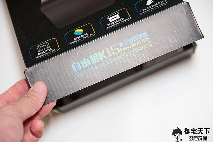 七彩炫光電競遊戲繪圖專用輔助單手鍵盤與FOXXRAY 電競超值組開箱