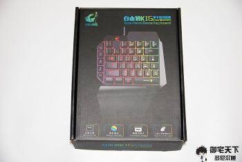 七彩炫光電競遊戲繪圖專用輔助單手鍵盤(自由狼 K15 單手遊戲鍵盤)外盒