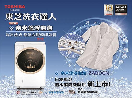 TOSHIBA東芝 11KG 變頻滾筒洗脫烘洗衣機 TWD-DH120X5