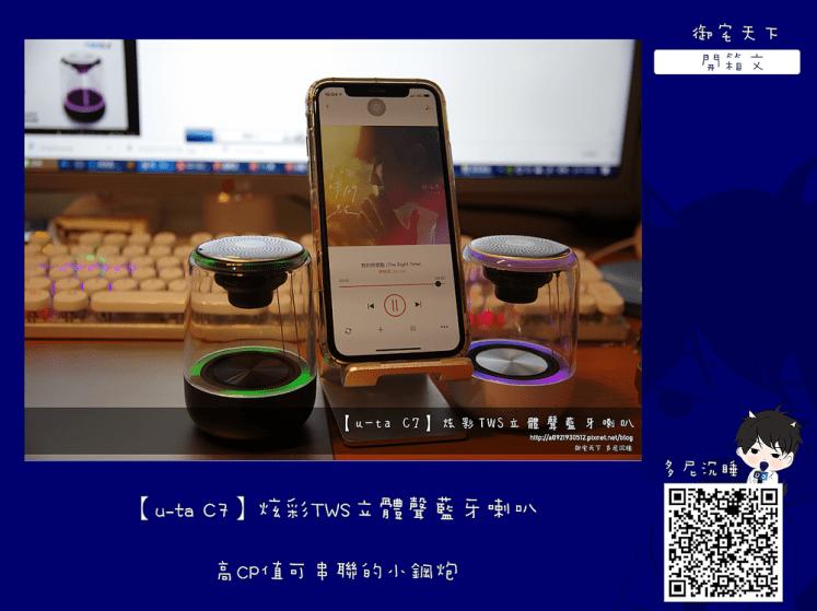 開箱【u-ta C7】炫彩TWS立體聲藍牙喇叭