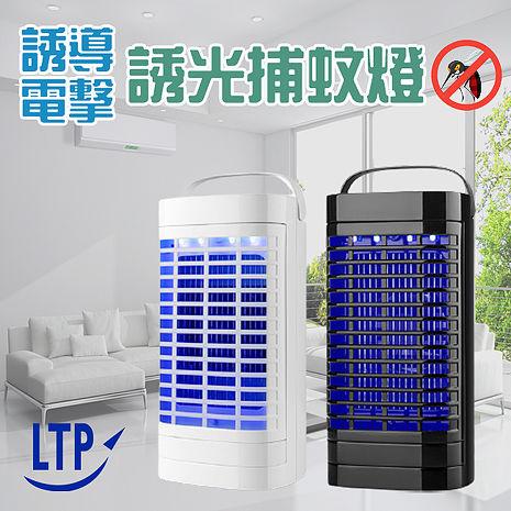 LED紫光誘導式強效電擊捕蚊燈