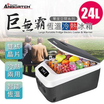 安伯特 24公升雙制冷/熱型/數位溫控車用行動冰箱
