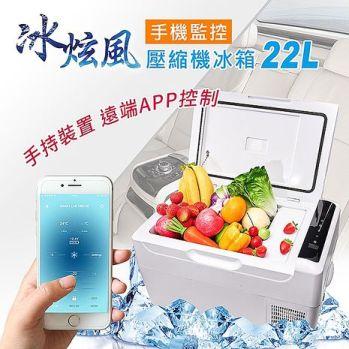 冰炫風 手機App控溫/壓縮機式 22公升行動冰箱
