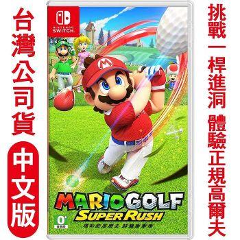 任天堂NS Switch 瑪利歐高爾夫 超級衝衝衝-中文版