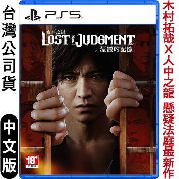 PS5 審判之逝:湮滅的記憶(審判之眼系列)中文版
