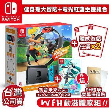任天堂Nintendo Switch健身環大冒險+電力加強電光紅藍主機組合-台灣公司貨+初音未來 39+遊戲任選*2+9H螢幕保護貼