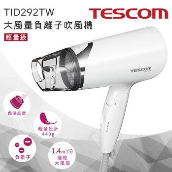 TESCOM 大風量負離子吹風機 TID292