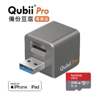 Qubii備份豆腐專業版+SanDisk 256G記憶卡