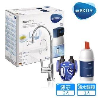 德國 BRITA mypure P1 硬水軟化櫥下型濾水系統+P1000 濾芯